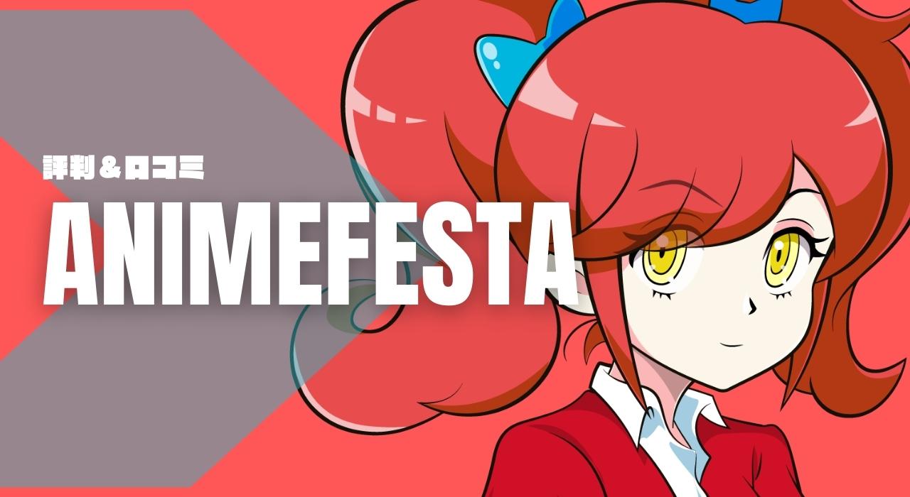 アニメフェスタ(AnimeFesta)の評判&口コミを徹底リサーチ | 気になる人気度は?