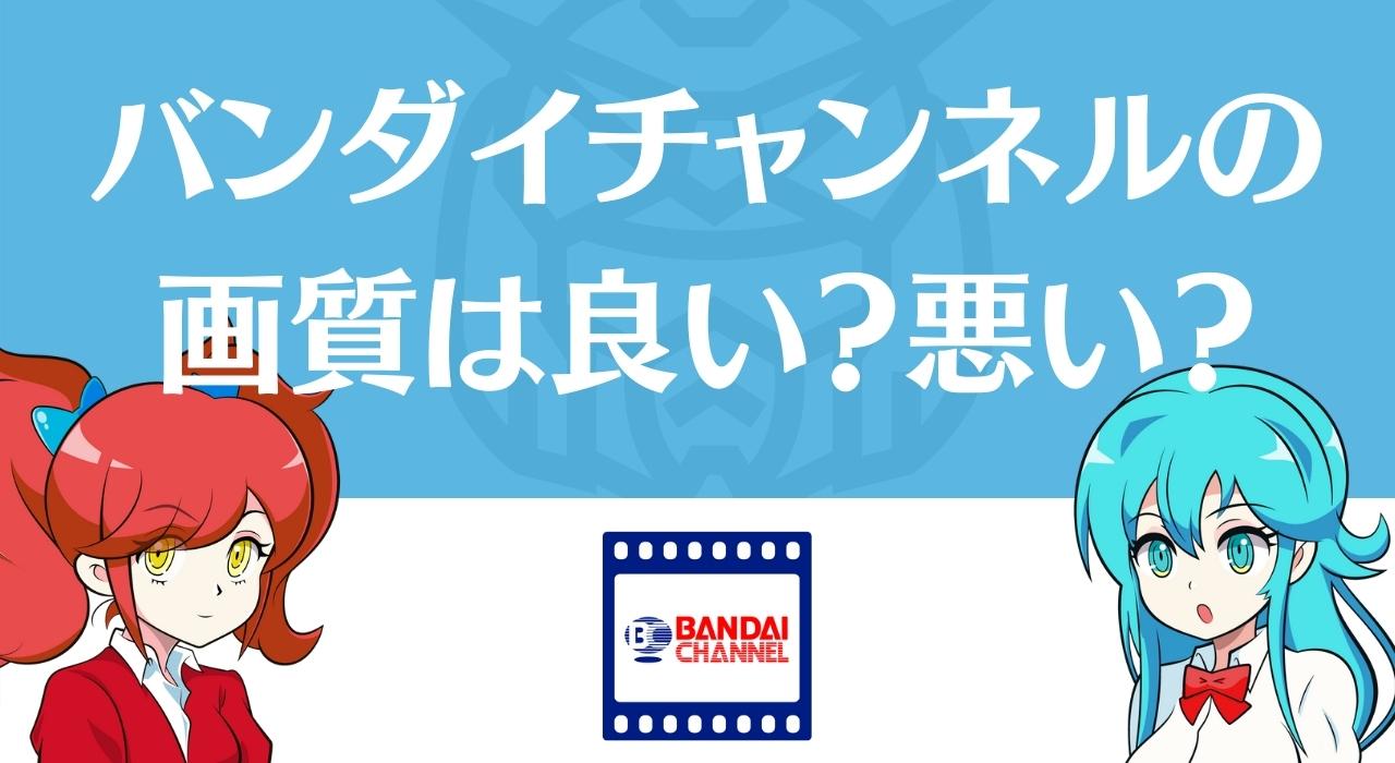 バンダイチャンネルの画質は良い?悪い?dアニメストアよりも綺麗なフルHD!