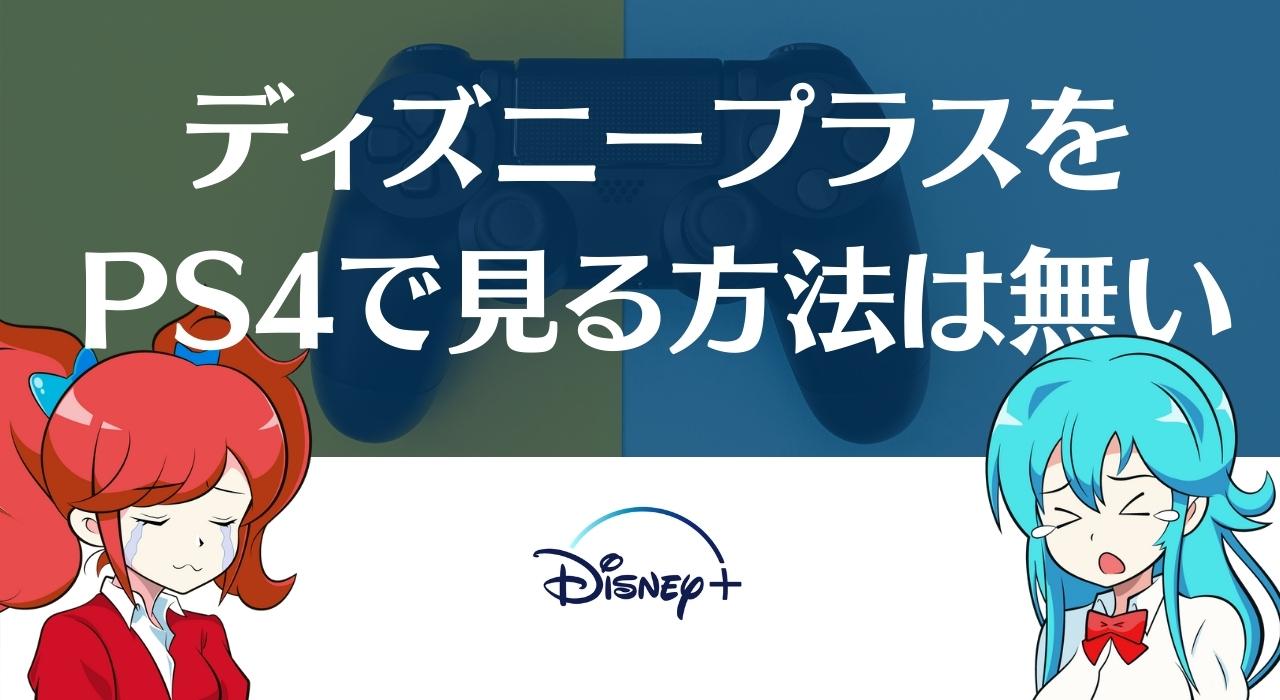 ディズニープラスをPS4で見る方法は無い|PS4で見れる動画配信サービスの紹介