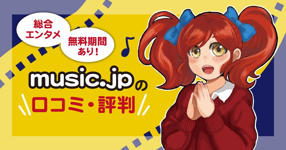music. jpの評判&口コミを徹底リサーチ | メリット・デメリットも紹介