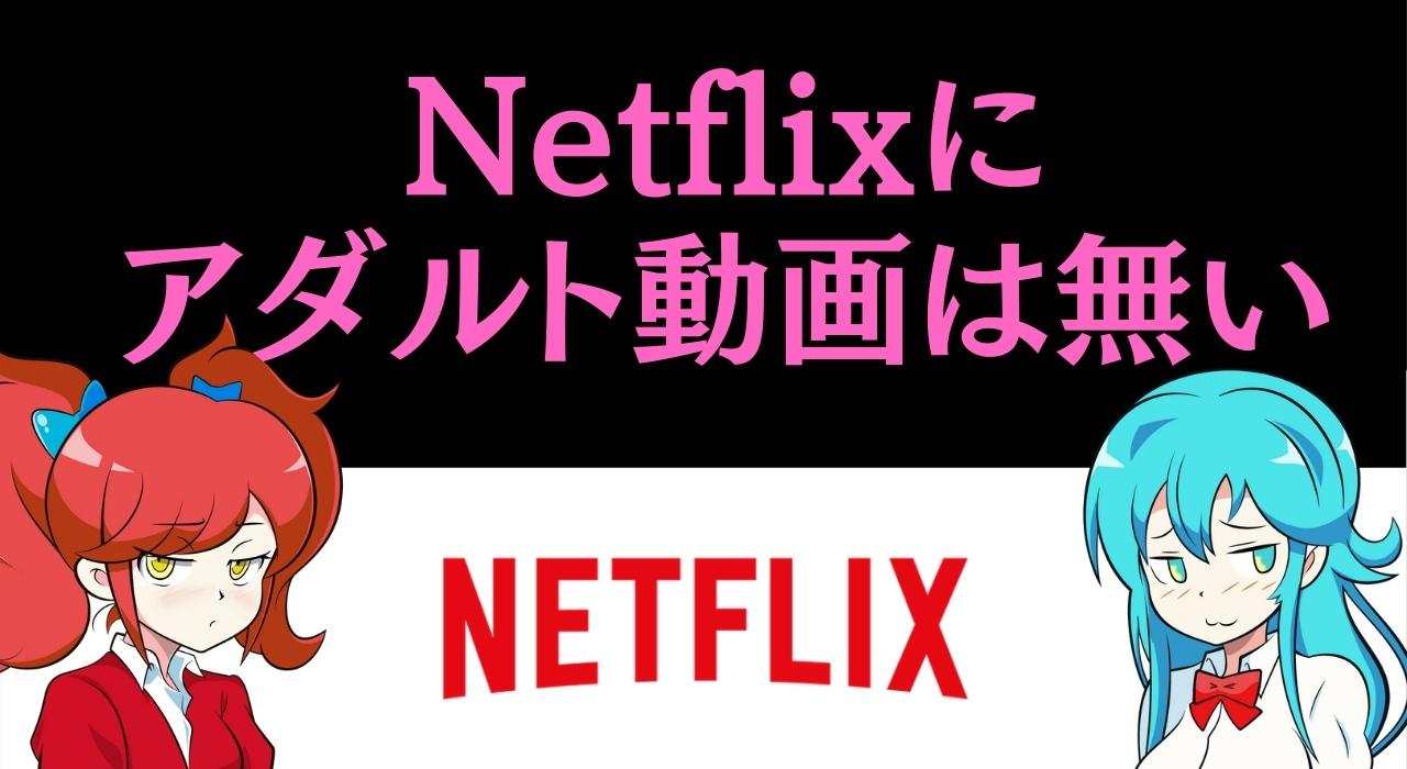 Netflix(ネットフリックス)にAVはありません | 代わりにアダルト動画が見れるサービスの紹介
