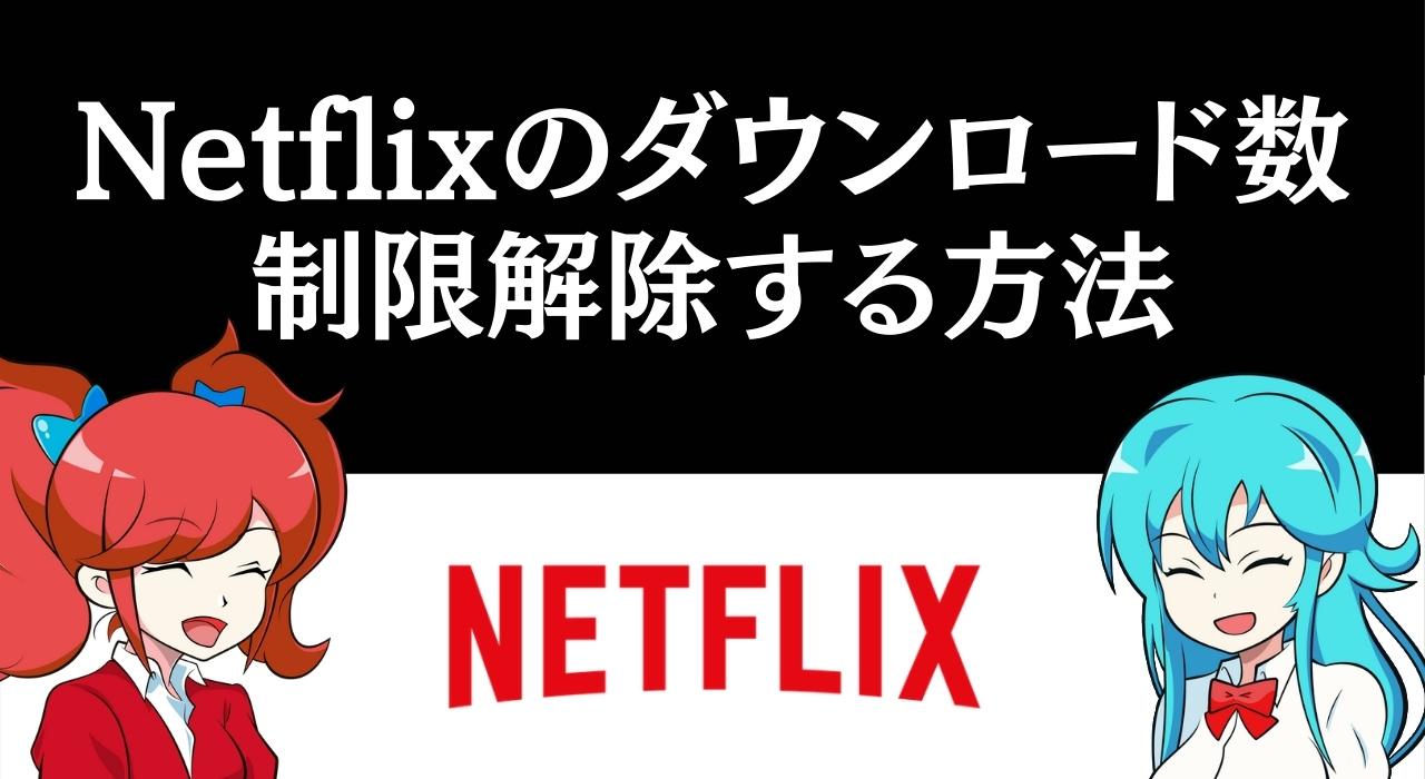 Netflixのダウンロード数が上限に達した時の制限解除する方法