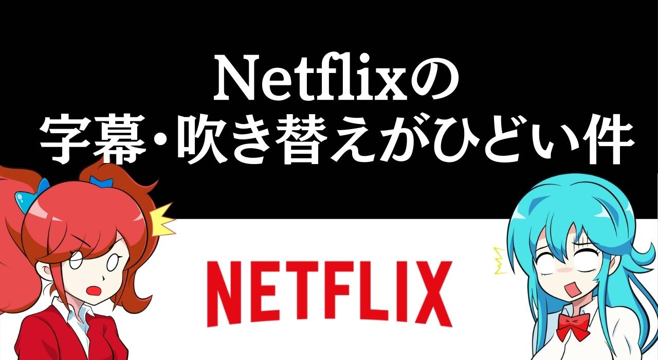 Netflixの字幕・吹き替えがひどい…!おかしい例や間違いが多い理由について