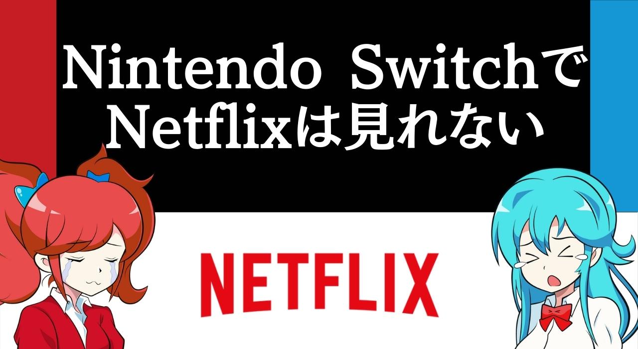 Nintendo SwitchでNetflixは見れない   スイッチ以外でネトフリを見る方法