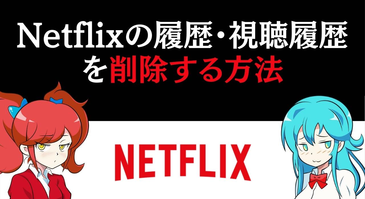 Netflixの履歴・視聴履歴を削除する方法   プロフィールロックについても解説