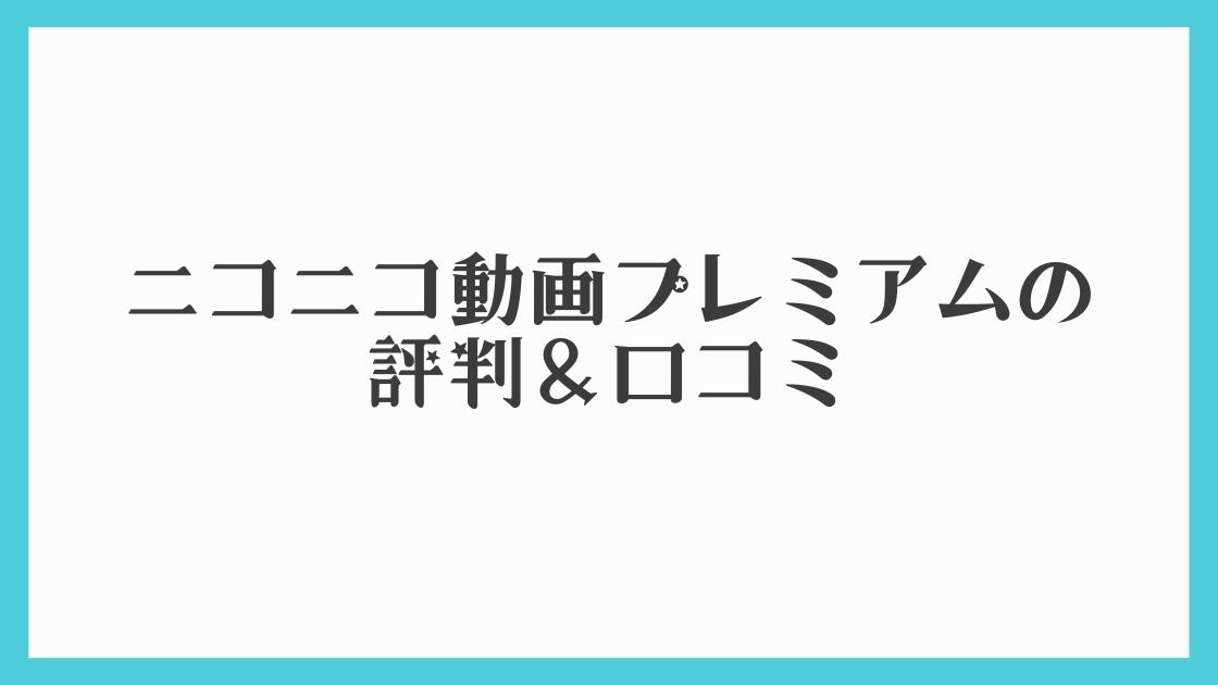 ニコニコ動画プレミアムの評判&口コミ | 機能面はかなり便利だけど、動画が止まる!?