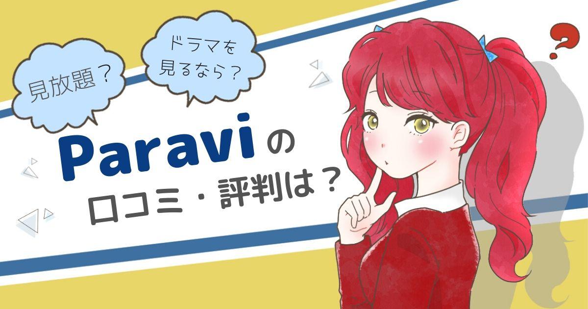 Paravi(パラビ)の評判&口コミを徹底リサーチ | ドラマ好きから高評価!独占配信が多い?