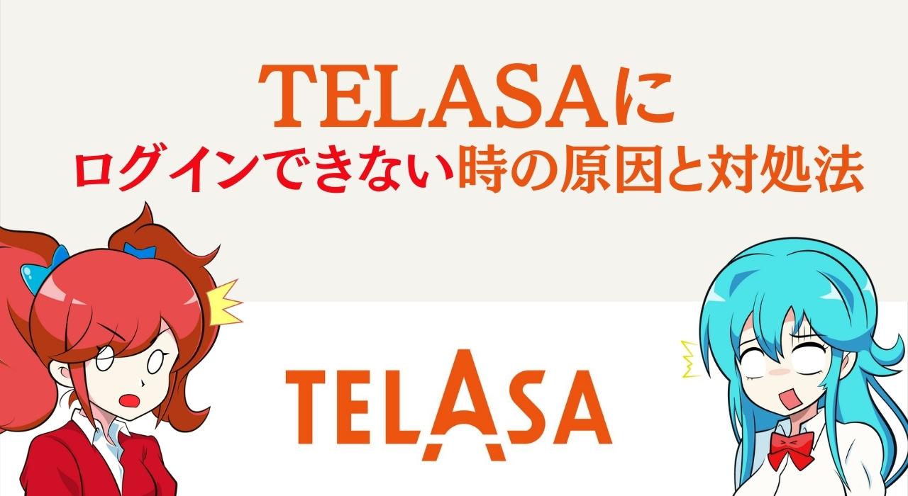 TELASA(テラサ)にログインできない時の原因と対処法を解説