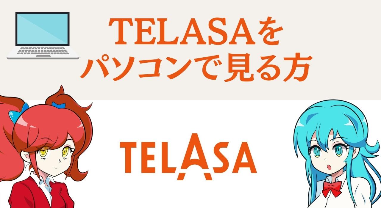 TELASA(テラサ)をパソコンで見る方法をわかりやすく全解説