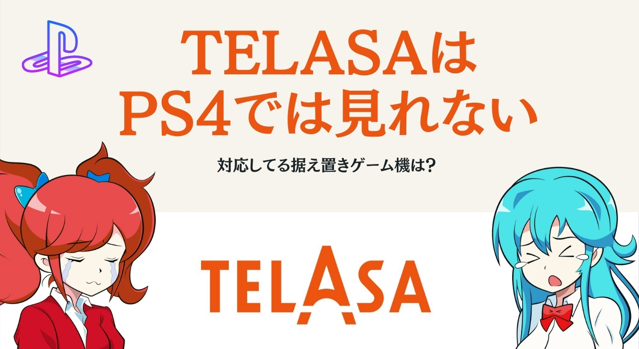 TELASA(テラサ)をPS4で見る方法はない | 対応してる据え置きゲーム機は?