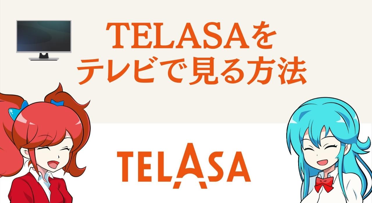 TELASA(テラサ)をテレビで見る方法 | おすすめのデバイスと視聴方法