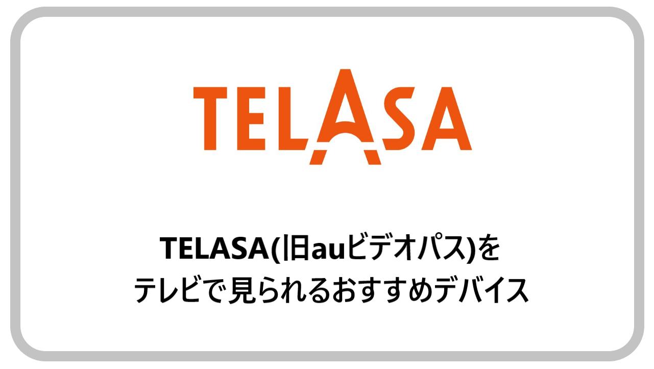 TELASA(テラサ)をテレビで見れるおすすめデバイス