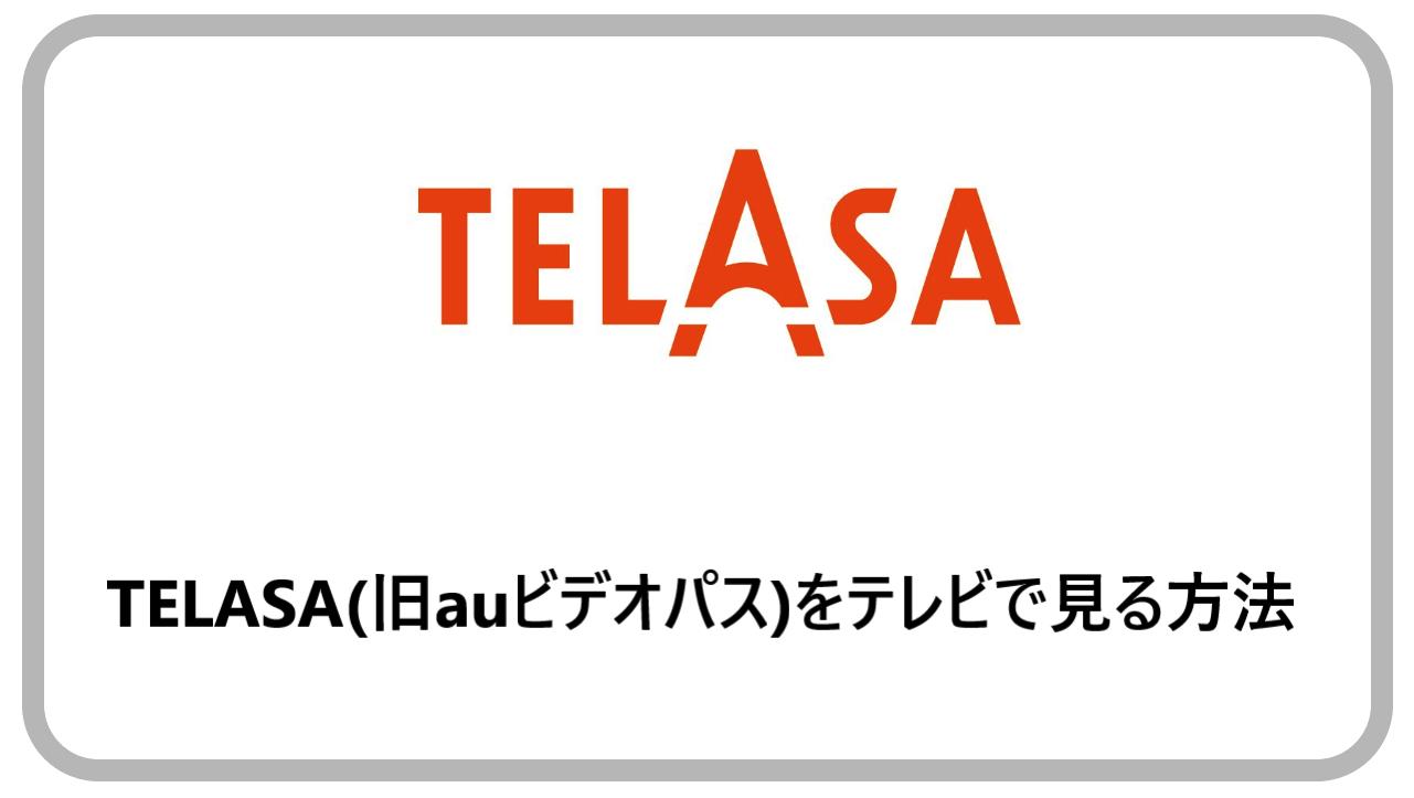 TELASA(テラサ)をテレビで見る方法