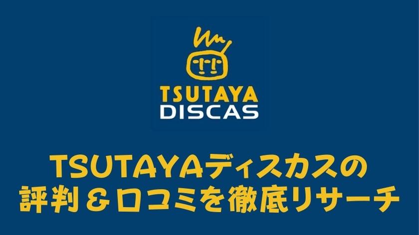 TSUTAYAディスカスの評判&口コミを徹底リサーチ | 宅配レンタルの仕組みやメリットを解説!