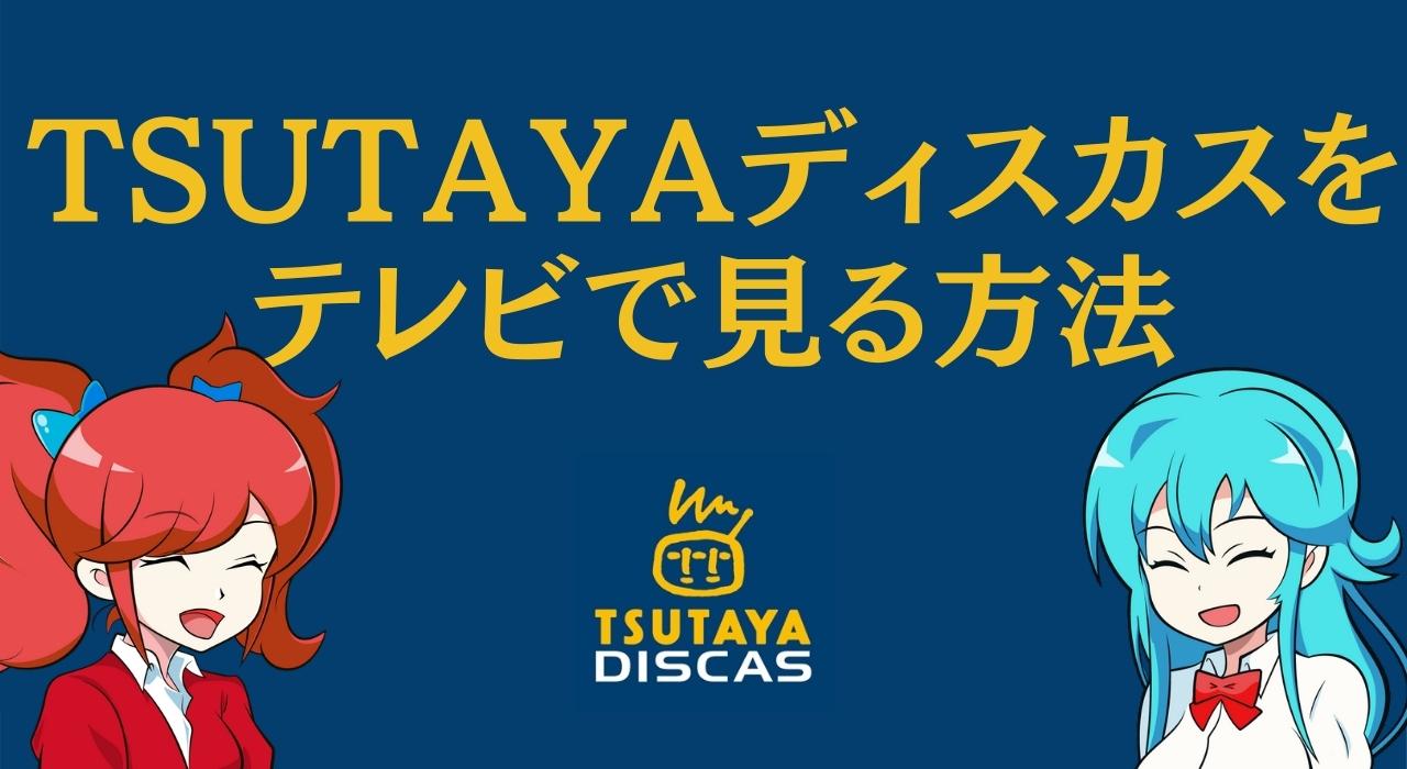 TSUTAYAディスカスをテレビで見る方法【全部で4種類】