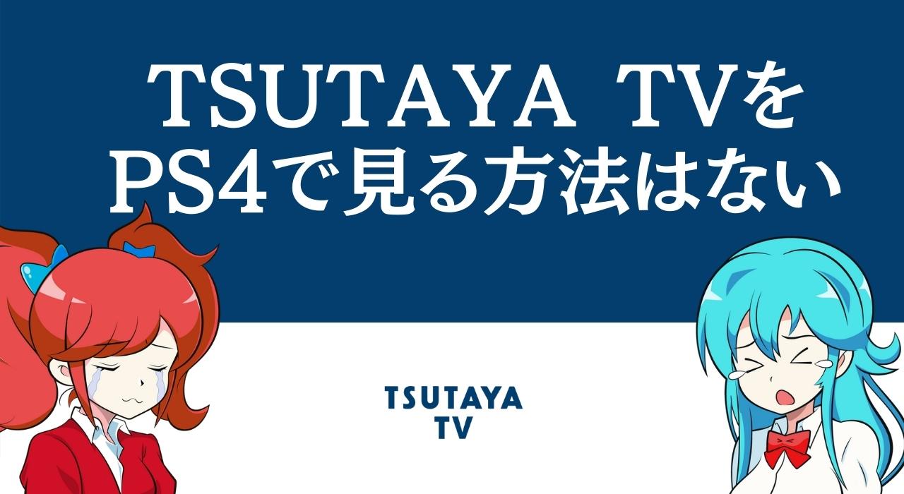 TSUTAYA TVをPS4で見る方法はない   対応してる据え置きゲーム機は?