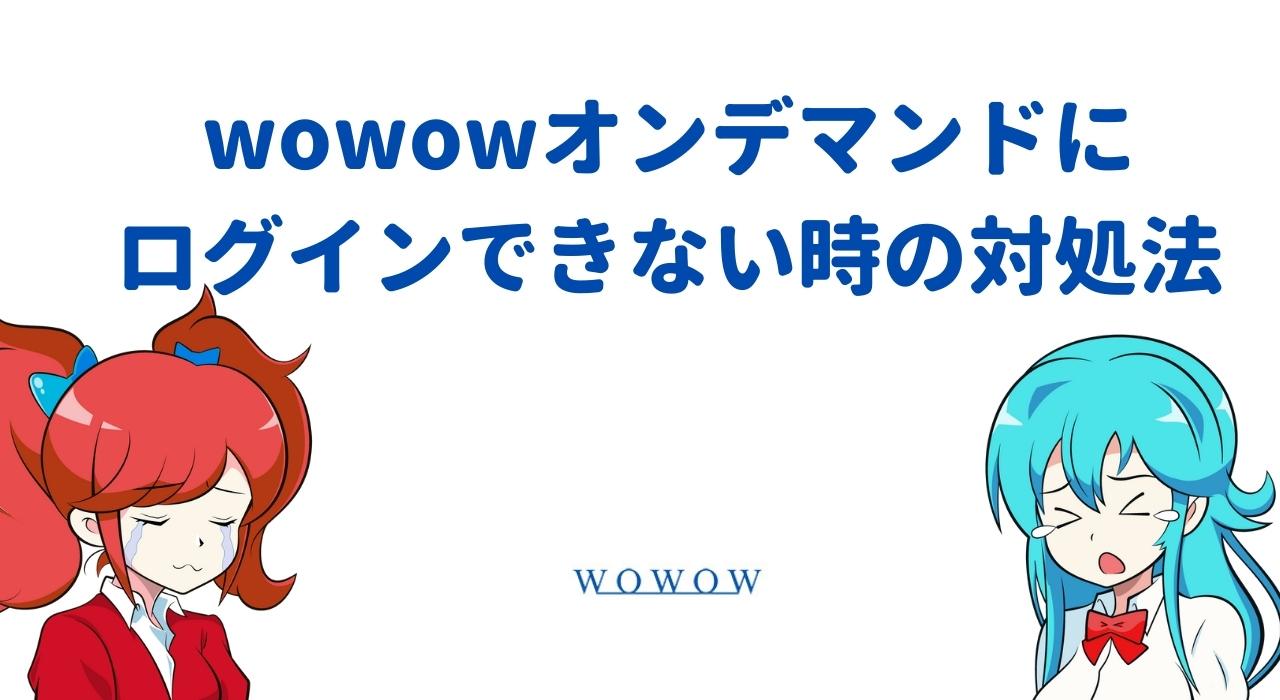 WOWOWオンデマンドにログインできない時の対処法