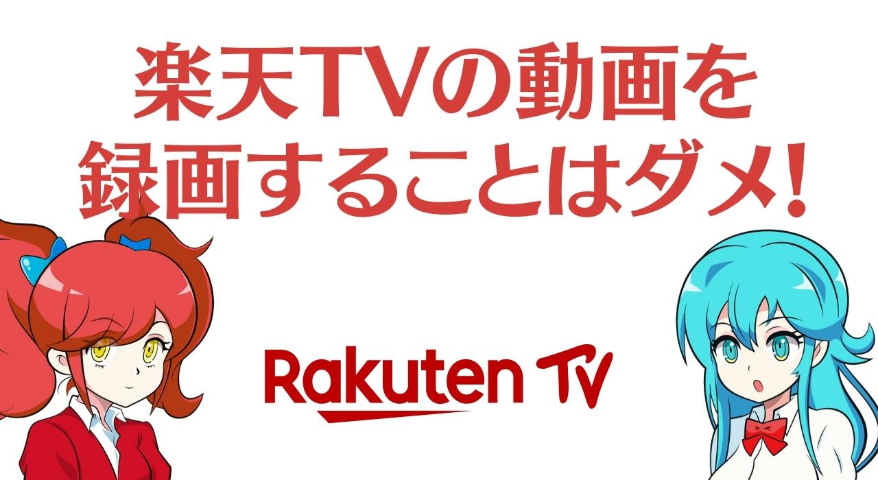 【規約違反】楽天TVの動画を録画することはダメ!代わりになる機能を紹介