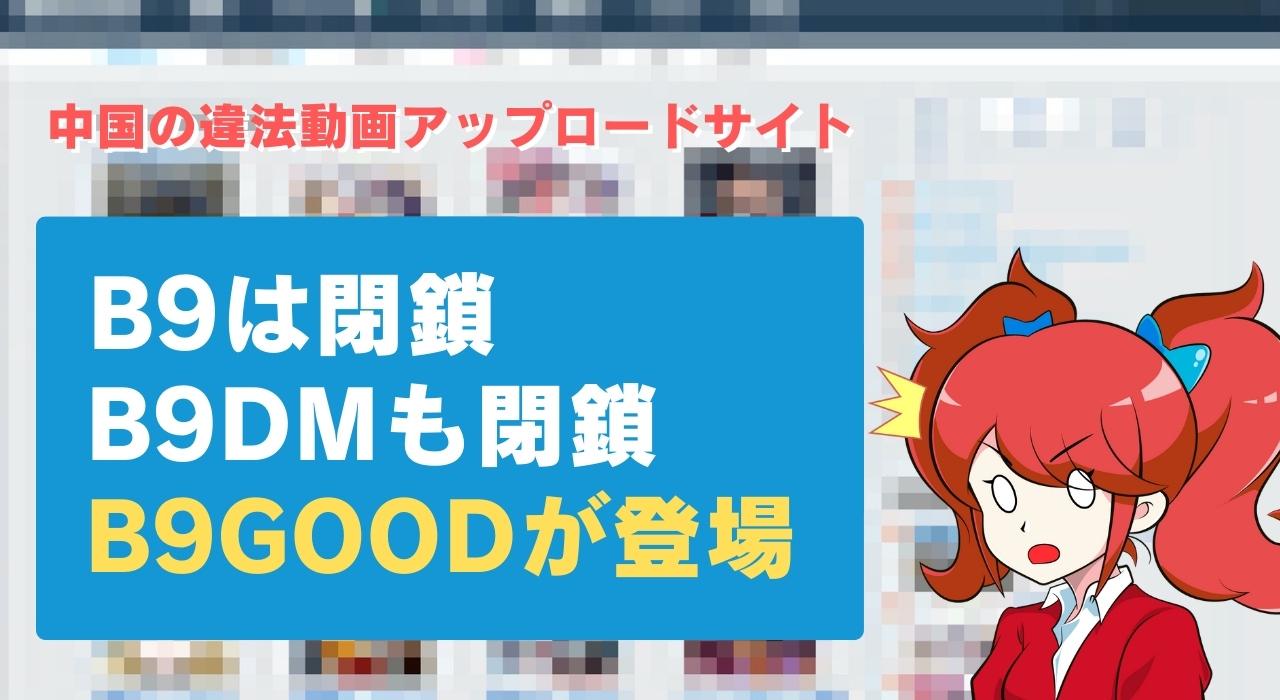 b9→b9dm→b9good
