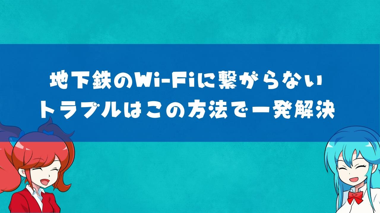 地下鉄のWi-Fiに繋がらないトラブルはこの方法で一発解決